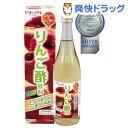 【モンドセレクション2014銀賞受賞】ビネップル りんご酢飲料(720mL)【ビネップル】[りんご酢]