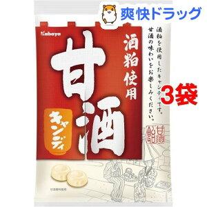 カバヤ 甘酒キャンディ(100g*3袋セット)