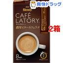 ブレンディ カフェラトリー スティック コーヒー 濃厚ビターカフェラテ(9g*8本入*2箱セット)【ブレンディ(Blendy)】