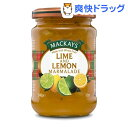 マッカイ ライム&レモンママレード(340g)【マッカイ】