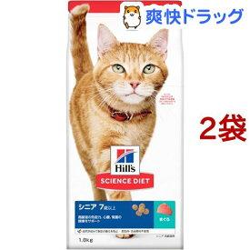 サイエンス・ダイエット シニア 高齢猫用 7歳以上 まぐろ(1.8kg*2コセット)【dalc_sciencediet】【sz8】【n9s】【サイエンスダイエット】[キャットフード]
