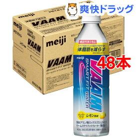 ヴァーム スマートフィットウォーター レモン風味 ケース(500ml*48本セット)【ヴァーム(VAAM)】