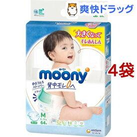 ムーニー エアフィット テープ Mサイズ(64枚入*4袋セット)【moon01】【ムーニー】[おむつ トイレ ケアグッズ オムツ]