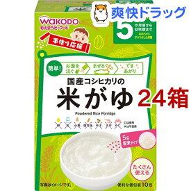 和光堂 手作り応援 国産コシヒカリの米がゆ(5g*10包*24箱セット)【手作り応援】