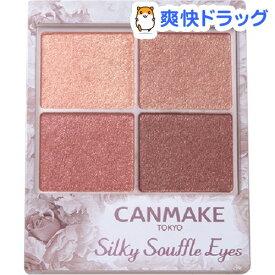 キャンメイク(CANMAKE) シルキースフレアイズ 02 ローズセピア(4.8g)【キャンメイク(CANMAKE)】