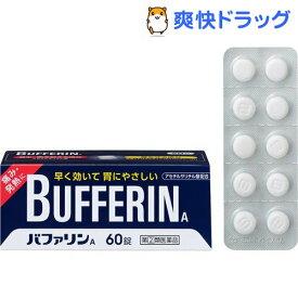 【第(2)類医薬品】バファリンA(60錠)【バファリン】