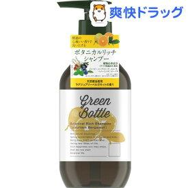 グリーンボトルボタニカルリッチシャンプー ラグジュアリーベルガモットの香り(490ml)【グリーンボトル】