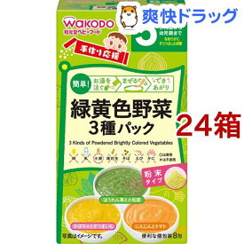 和光堂 手作り応援 緑黄色野菜3種パック(8包入*24箱セット)【手作り応援】