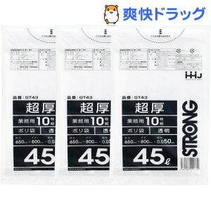 ゴミ袋 超厚ポリ袋 0.05mm 業務用 透明 45L GT43(10枚入*3個セット)
