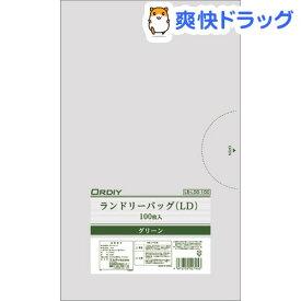 オルディ ランドリーバッグ LDPE グリーン(100枚入)【オルディ】