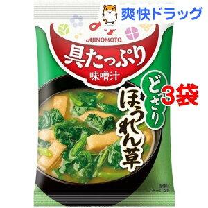 具たっぷり味噌汁 ほうれん草(13.1g*3袋セット)