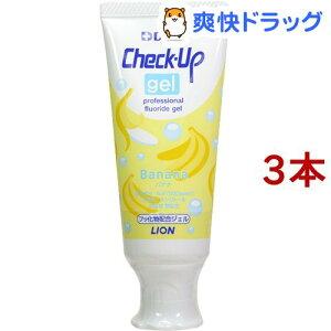 デント チェックアップ ジェル バナナ(60g*3本セット)【チェックアップ(Check-Up)】