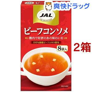 JAL ビーフコンソメ(8袋入*2コセット)
