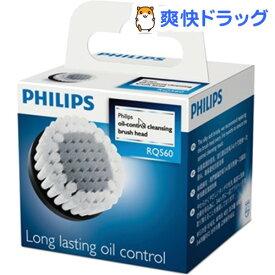 フィリップス 交換用 洗顔ブラシ RQ560/51(1コ入)【フィリップス(PHILIPS)】
