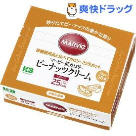 マービー 低カロリー ピーナッツクリーム スティックタイプ(10g*35本入)【マービー(MARVIe)】