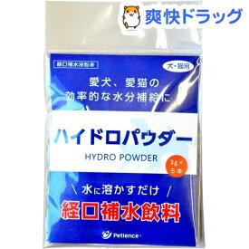 ハイドロパウダー 経口補水液粉末 犬猫用(3g*5本入)