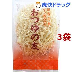 坂利製麺所 おつゆの友(そうめんふし)(100g*3コセット)【坂利製麺所】