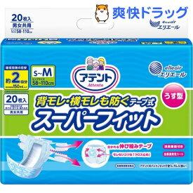 アテント うす型 スーパーフィット テープ式 S-M 背モレ・横モレも防ぐ(20枚入)【アテント】