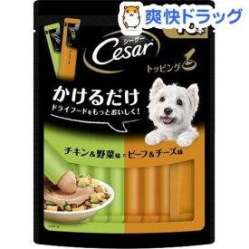 シーザー トッピング チキン&野菜味とビーフ&チーズ味(12g*16本入)【シーザー(ドッグフード)(Cesar)】