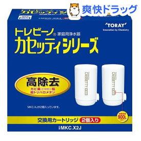 東レ トレビーノ カセッティシリーズ 交換用カートリッジ 高除去900L(2コ入)【トレビーノ】
