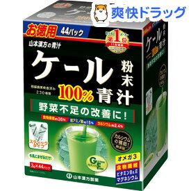 山本漢方 ケール粉末100% スティック(3g*44パック)【山本漢方 青汁】