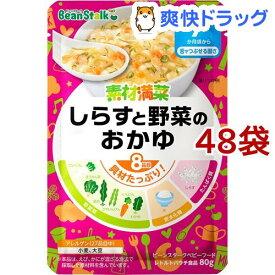 ビーンスターク 素材満菜 しらすと野菜のおかゆ(80g*48袋セット)