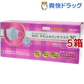 BMC やわふわリッチマスク 小さめサイズ(30枚入*5箱セット)