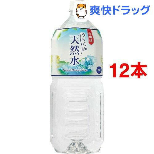 神戸居留地 うららか天然水(2L*12本入セット)【神戸居留地】[水 2l 12本 ミネラルウォーター]