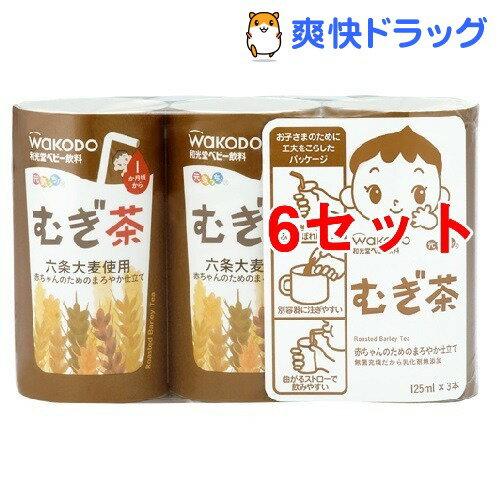 和光堂 元気っち! むぎ茶(125mL*3本入*6コセット)【元気っち!】