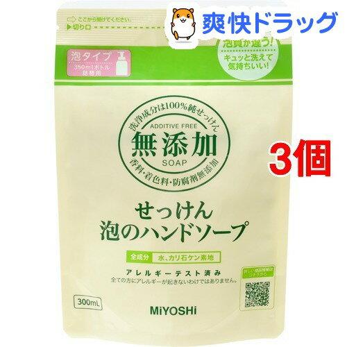 ミヨシ石鹸 無添加 せっけん 泡のハンドソープ 詰替用(300mL*3コセット)【ミヨシ無添加シリーズ】