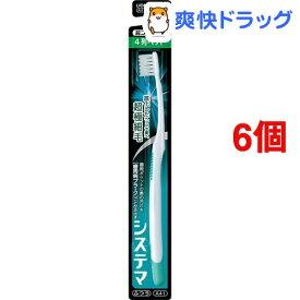 システマ ハブラシ 超コンパクト 4列 ふつう(1本入*6コセット)【システマ】