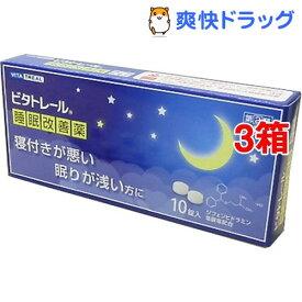 【第(2)類医薬品】ビタトレール 睡眠改善薬(10錠*3コセット)【ビタトレール】