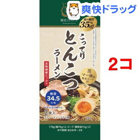からだシフト 糖質コントロール とんこつラーメン(2食入*2コセット)【からだシフト】