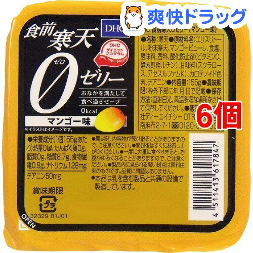 DHC 食前寒天0ゼリー マンゴー味(155g*6コセット)【DHC サプリメント】