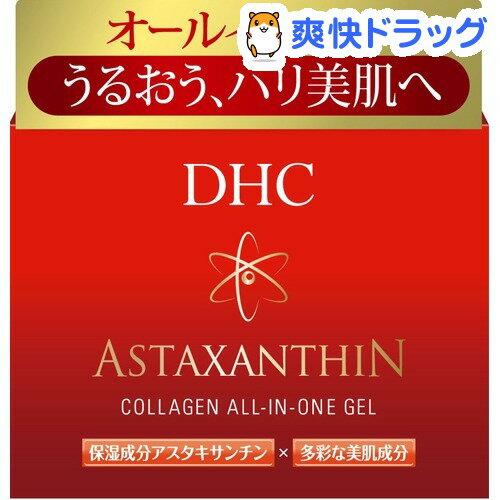 DHC アスタ C オールインワンジェル(SS)(80g)【DHC】【送料無料】