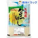 平成28年度産 北海道産ななつぼし(5kg)[お米 白米]【送料無料】