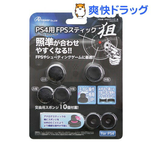 アンサーPS4用FPSスティック狙ANS-PF019