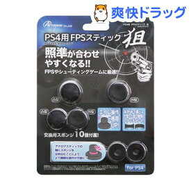 アンサー PS4用 FPSスティック 狙 ANS-PF019(1セット)
