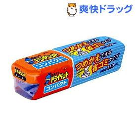 ドライペットコンパクト 除湿剤 詰め替えタイプ 容器(170g)【ドライペット】