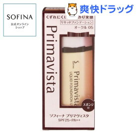 プリマヴィスタ 化粧のり実感リキッドファンデーション UV オークル 05(30mL)【プリマヴィスタ(Primavista)】