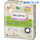 ロリエ きれいスタイル 天然コットン100%(50コ入)【ロリエ】