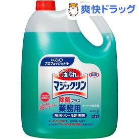 花王プロフェッショナル マジックリン 除菌プラス 業務用(4.5L)【花王プロフェッショナル】