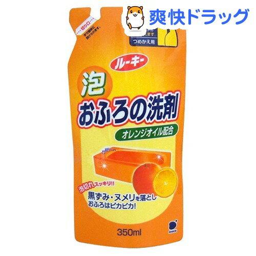 ルーキー 泡おふろ洗剤 詰替用(350mL)【ルーキー】