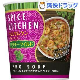 スパイスキッチン トムヤムクンフォースープ パクチーワイルド(27g)【スパイスキッチン】