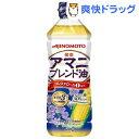 味の素 健康アマニブレンド油(600g)【味の素(AJINOMOTO)】