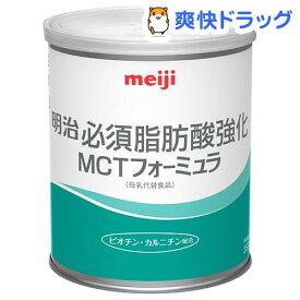 明治 必須脂肪酸強化 MCTフォーミュラ(350g)【明治】