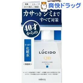 ルシード 薬用トータルケア化粧水(110mL)【ルシード(LUCIDO)】