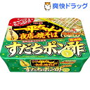 【企画品】一平ちゃん夜店の焼そば すだちポン酢醤油味(1コ入)【一平ちゃん】