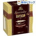 森永 スペシャルティミルクココア(5袋入)【森永 ココア】