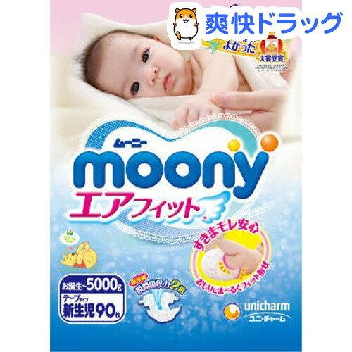 ムーニー エアフィット 新生児(90枚入)【uni_moony_B】【ムーニー】